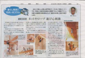 広島の建築設計事務所 かんくう建築デザインの遊具の家