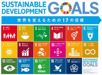 SDGs~広島の建築設計ブログ~