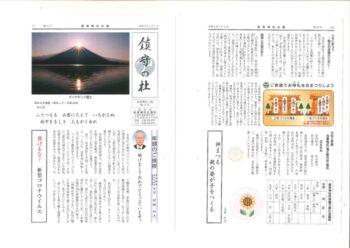 安東の家 地鎮祭~広島の建築設計ブログ~