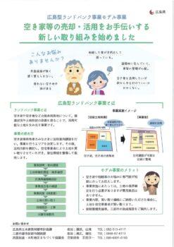 三原市にて~広島の建築設計ブログ~